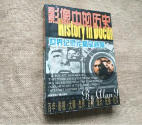 影像中的历史:世界纪录片精品档案