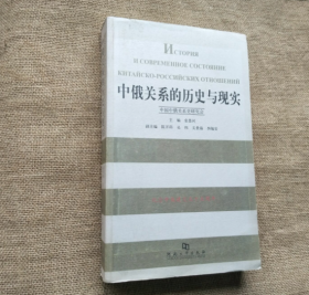 中俄关系的历史与现实