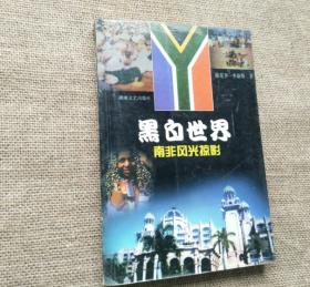 黑白世界:南非风光掠影