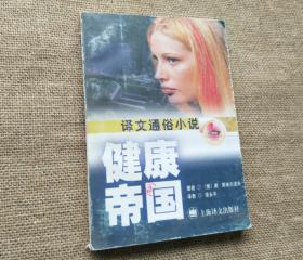 健康帝国 译文通俗小说