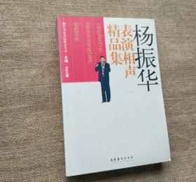 杨振华表演相声精品集