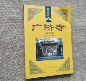 广济寺——北京名寺丛书