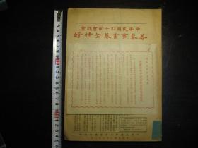 民国三十六年(1947年)中华民国红十字会总会募筹事业基金特辑,有蒋介石题词和抗战救护工作统计