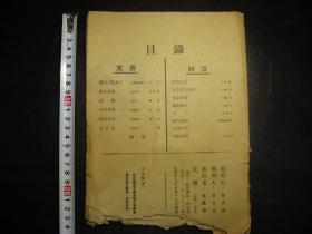 民国三十五年(1946年)文汇报画刊,国共和谈