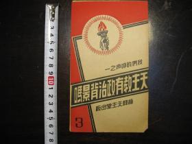 民国天主教文献:天主教有政治背景吗,梅县天主教堂出版