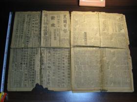 民国三十七年(1948年)星闽日报,六大版,原版报纸