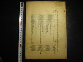 民国三十六年(1947年)国防部全国新闻工作议案,第二十小组31个议案