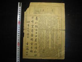 民国二十四年(1935年)芳草,谢无量题刊,刊登章炳麟、张仲仁、朱天梵、吴江费等名家作品