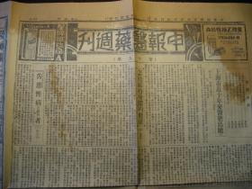 民国二十二年(1933年)5月1日《申报医药周刊》(第十九期)原版报纸,80*58厘米