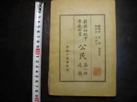民国十八年(1929年)公民道德(第一册),初级中学教科书