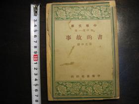 民国三十六年(1947年)书的故事,张允和译