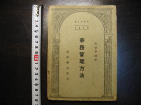 民国三十七年(1948年)事务管理方法