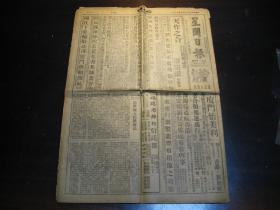 民国三十七年(1948年5月16日)星闽日报,六大版,原版报纸