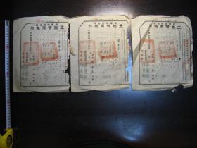 民国三十五年(1946年)德化土地管业执照三张(同一家)