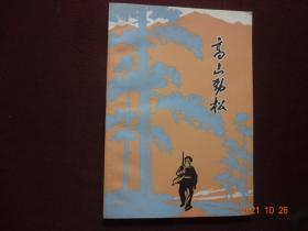 高山劲松(湖北人民出版社出版,1975年1版1印)
