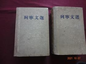 列宁文选 两卷集(第一卷、第二卷)[两册合售]【人民出版社出版,1953年12月、1954年2月1版1印】