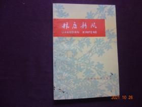粮店新风(出版社注明,该书缺第1-8页,详见封底右下角贴纸图影)