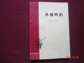 养猪阿奶(曲艺专辑)