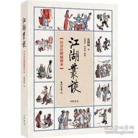 江湖丛谈:注音注释典藏本 连阔如 中华书局出版社平装版