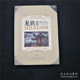 龙族Ⅲ:黑月之潮(上)正版防伪暗金扉页