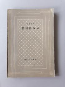 《格列佛游记》(斯威夫特, 张健译,网格本  )