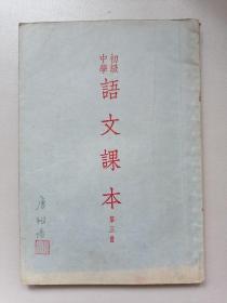 1952年初级中学语文课本第三册