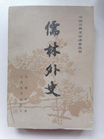 《儒林外史》(吴敬梓,程十髪插图本,中国古典文学读本丛书)