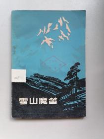 《雪山魔笛》(童恩正,包括《珊瑚岛上的死光》,插图本)