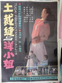 全开电影海报宣传画《土裁缝与洋小姐》(张克勤,龚一飞)
