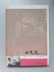 七色魇(沈从文别集,一版一印,品佳)