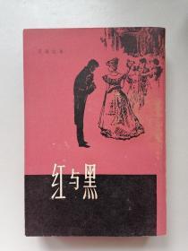 《红与黑》(司汤达,罗玉君译,上海译文,竖版繁体,品佳)
