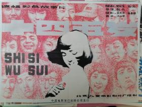 全开电影海报宣传画《十四五岁》(儿童片)