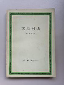 《 文章例话》(叶圣陶,三联书店)