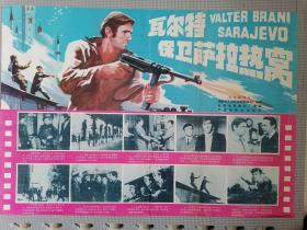 对开电影海报宣传画《瓦尔特保卫萨拉热窝》(南斯拉夫经典电影)