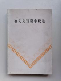 《蹇先艾短篇小说选》(人民文学)