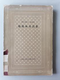 《谢德林童话集》(外国文学名著丛书,网格本)