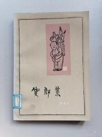 《货郎集》(黄苗子,华君武插图本,百花文艺)