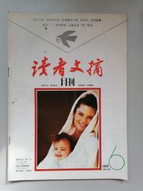 1993.6《读者文摘》(终刊号)