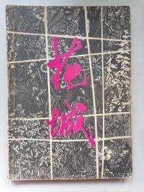 1979.1《花城》(创刊号)