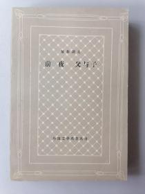《前夜 父与子》(丽尼巴金译,网格本,屠格涅夫,插图本,品佳)