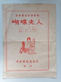 50年代老戏单:《蝴蝶夫人》(中央歌剧舞剧院,刘渝民导演,李德伦指挥)