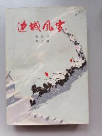 《边城风雪》(张长弓郑士谦)