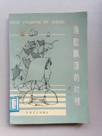 《渔歌飘荡的时候》(紫风,百花文艺)