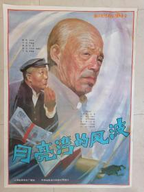 全开电影海报宣传画《月亮湾的风波》(中叔皇执导 张雁 仲星火等主演)