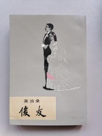 《俊友》(漂亮朋友,莫泊桑,李青崖译 上海译文 )