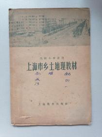 1962年上海市乡土地理教材(品佳)