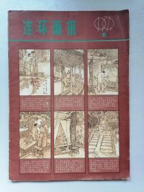 《连环画报》1979.5