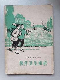 1971年上海市中学课本《医疗卫生知识》