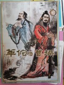 全开电影海报宣传画《华佗与曹操》(绘画版,郑乾龙王洪生龚雪主演)