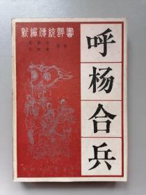 《呼杨合兵》(传统评书,绣像插图本,品佳)